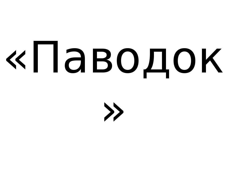 «Паводок»