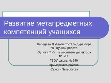 Развитие метапредметных компетенций учащихся Лебедева Л.И.заместитель директо...