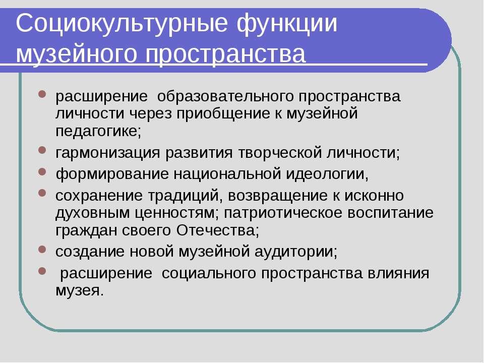 Социокультурные функции музейного пространства расширение образовательного пр...