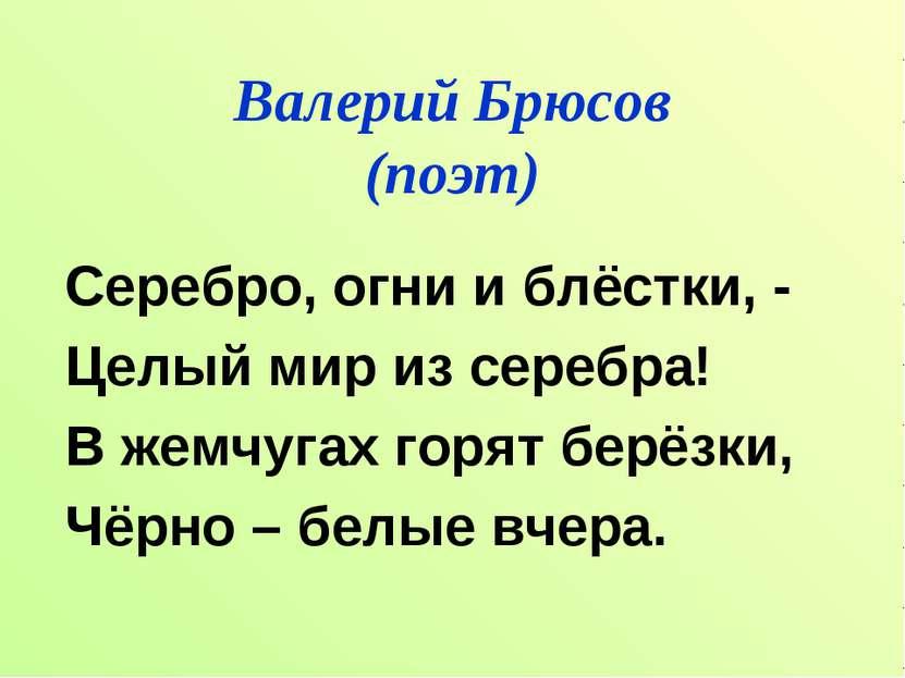 Валерий Брюсов (поэт) Серебро, огни и блёстки, - Целый мир из серебра! В жемч...