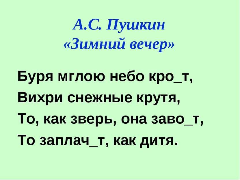 А.С. Пушкин «Зимний вечер» Буря мглою небо кро_т, Вихри снежные крутя, То, ка...