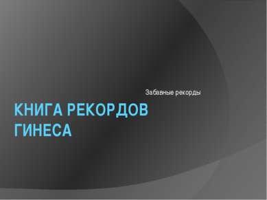 КНИГА РЕКОРДОВ ГИННЕСА Книга рекордов Гиннеса- ежегодный сборник рекордов, ка...