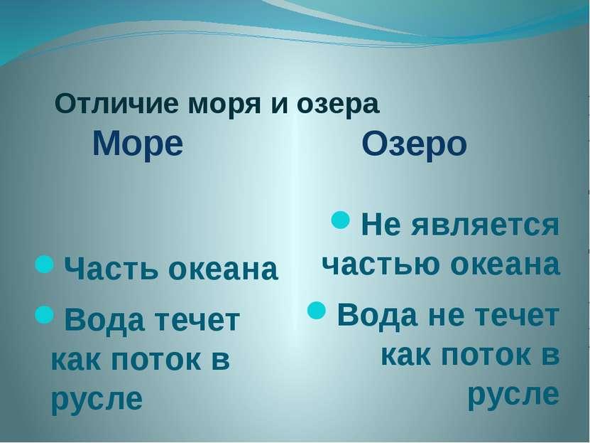 Отличие моря и озера Море Озеро Часть океана Вода течет как поток в русле Не ...