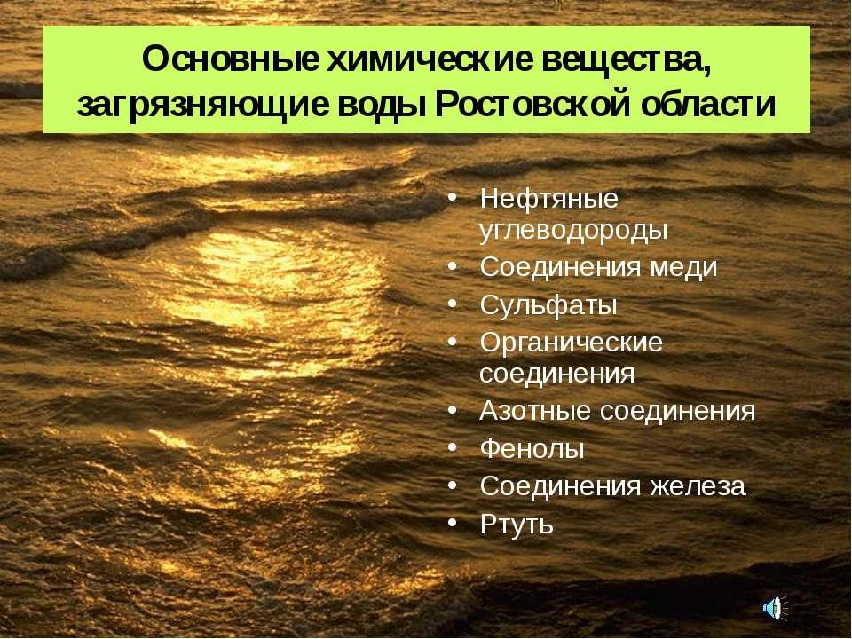 Основные химические вещества, загрязняющие воды Ростовской области Нефтяные у...