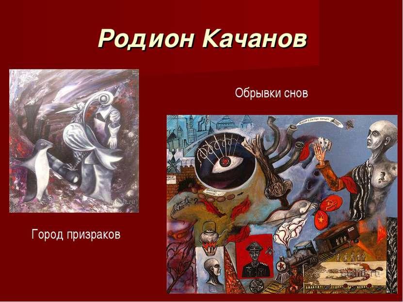 Родион Качанов Город призраков Обрывки снов