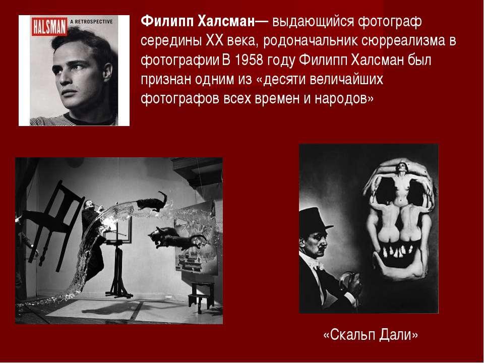 Филипп Халсман— выдающийся фотограф середины XX века, родоначальник сюрреализ...