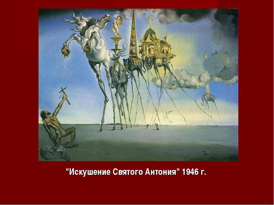 """""""Искушение Святого Антония"""" 1946 г."""