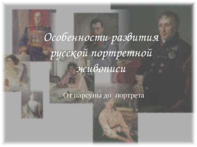 Особенности развития русской портретной живописи От парсуны до портрета