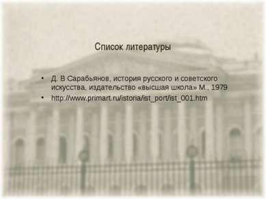 Список литературы Д. В Сарабьянов, история русского и советского искусства, и...