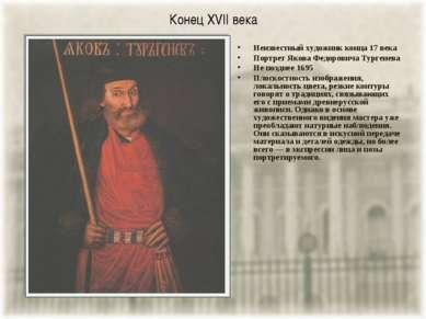 Конец XVII века Неизвестный художник конца 17 века Портрет Якова Федоровича ...
