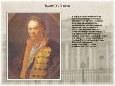 Начало XVIII века В первые десятилетия после основания Петербурга в нем выдви...