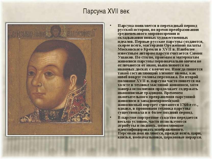 Парсуна XVII век Парсуна появляется в переходный период русской истории, во в...