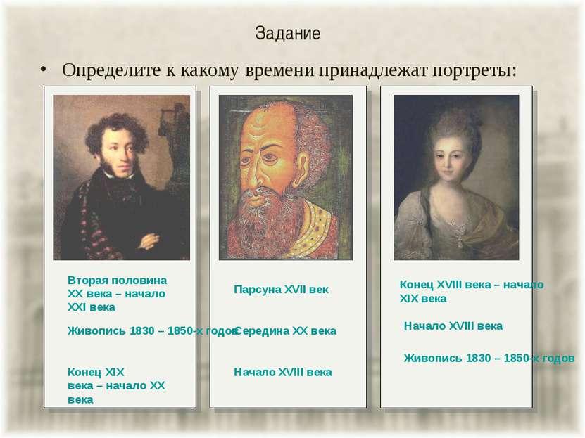 Задание Определите к какому времени принадлежат портреты: Живопись 1830 – 185...