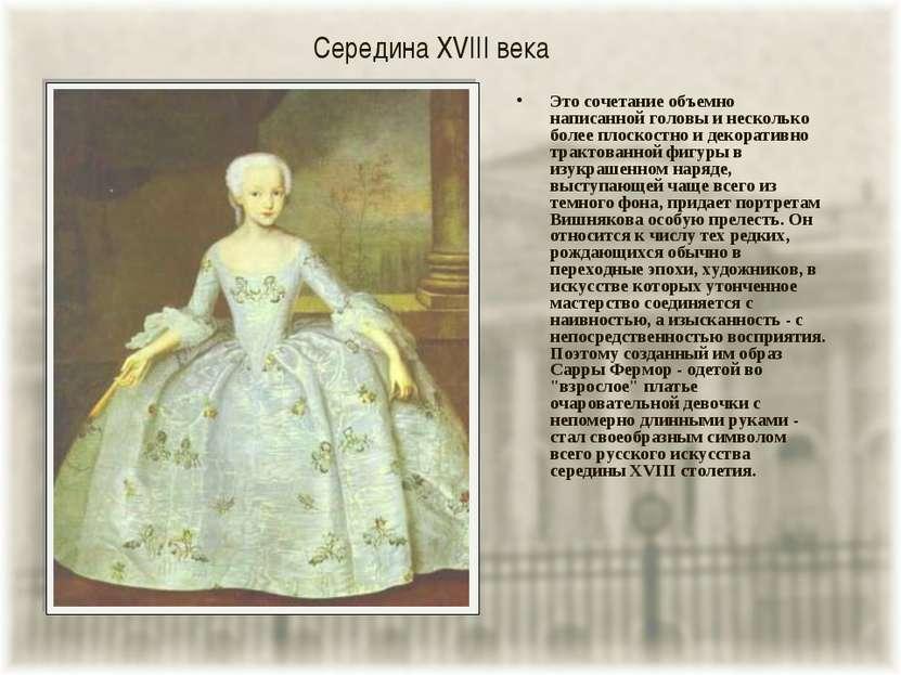 Середина XVIII века Это сочетание объемно написанной головы и несколько более...