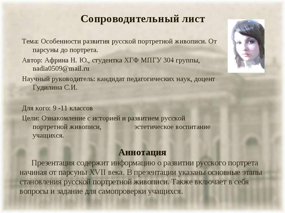 Сопроводительный лист Тема: Особенности развития русской портретной живописи....