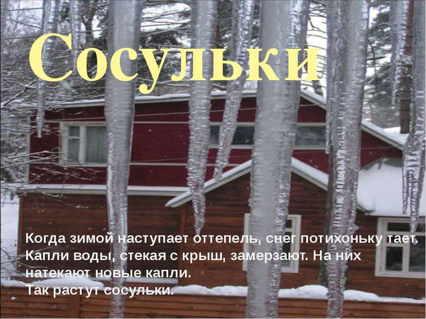 Когда зимой наступает оттепель, снег потихоньку тает. Капли воды, стекая с к...