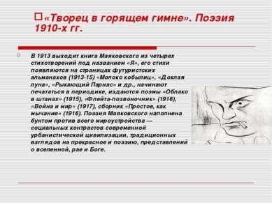 В 1913 выходит книга Маяковского из четырех стихотворений под названием «Я», ...