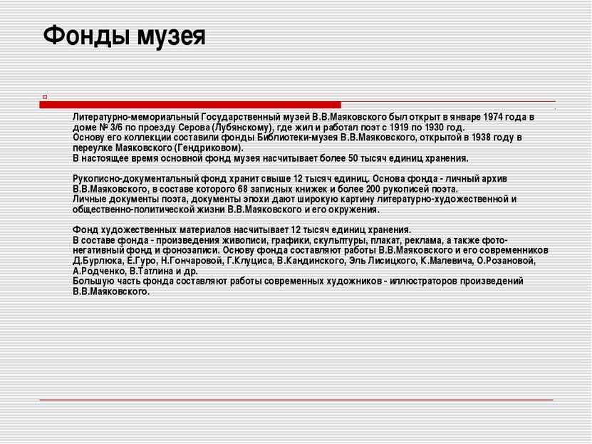 Фонды музея Литературно-мемориальный Государственный музей В.В.Маяковского бы...