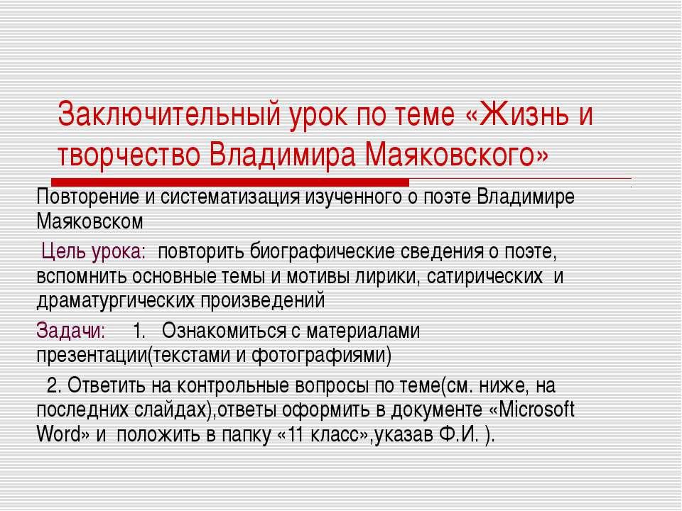 Заключительный урок по теме «Жизнь и творчество Владимира Маяковского» Повтор...