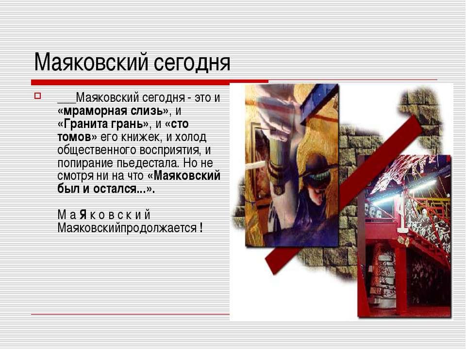 Маяковский сегодня ___Маяковский сегодня - это и «мраморная слизь», и «Гранит...