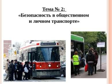 Тема № 2: «Безопасность в общественном и личном транспорте»