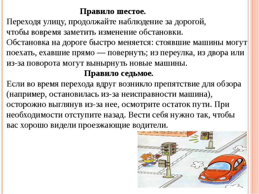 Правило шестое. Переходя улицу, продолжайте наблюдение за дорогой, чтобы вовр...