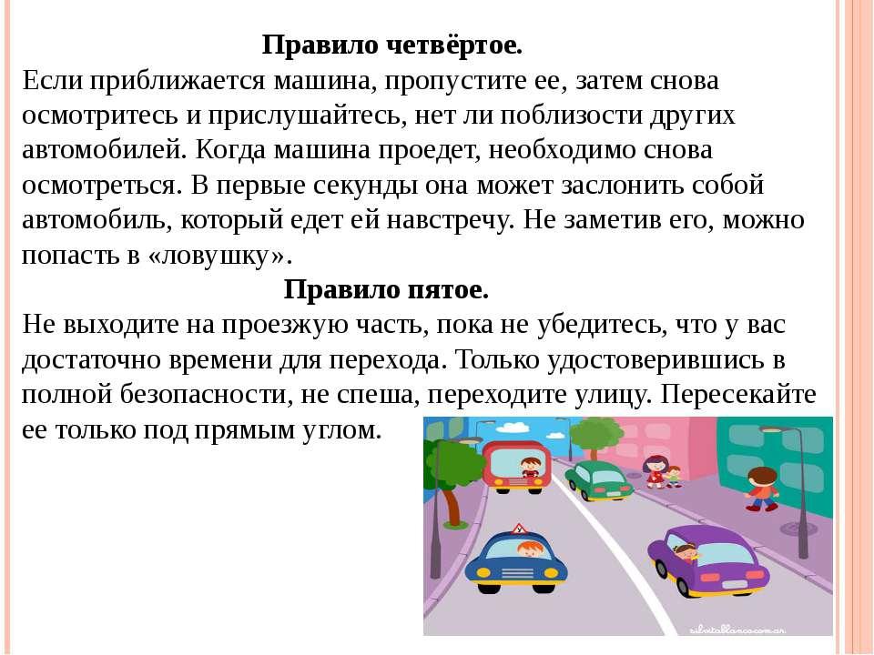Правило четвёртое. Если приближается машина, пропустите ее, затем снова осмот...