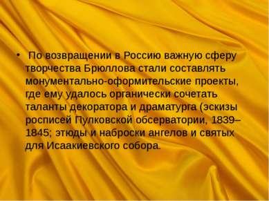 По возвращении в Россию важную сферу творчества Брюллова стали составлять мо...