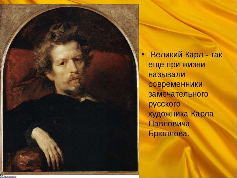 Великий Карл - так еще при жизни называли современники замечательного русско...