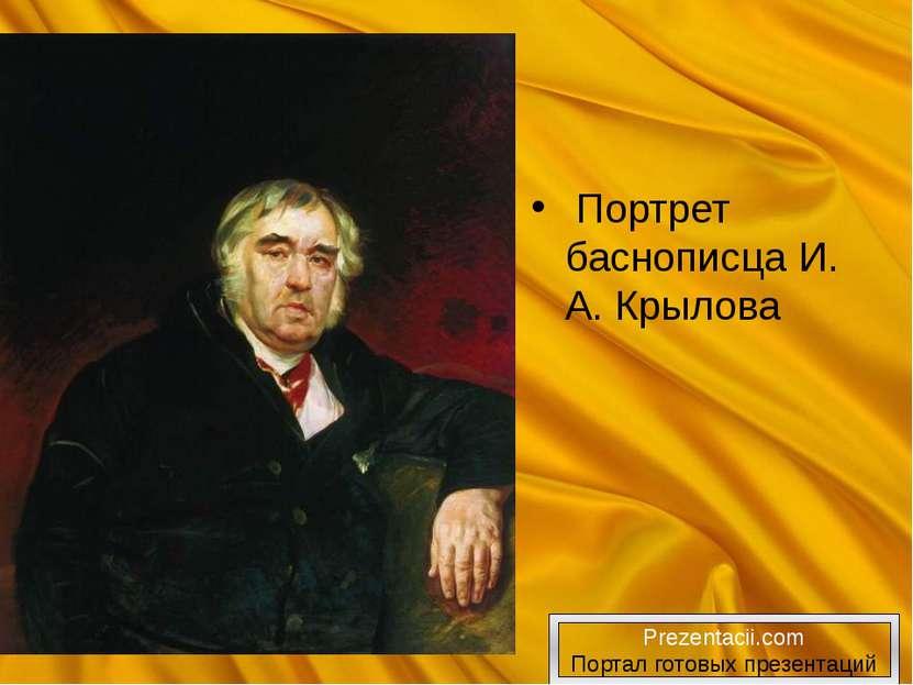Портрет баснописца И. А. Крылова Prezentacii.com Портал готовых презентаций