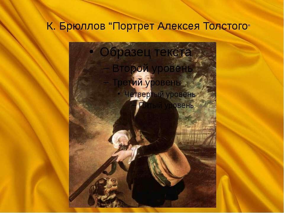 """К. Брюллов """"Портрет Алексея Толстого"""""""