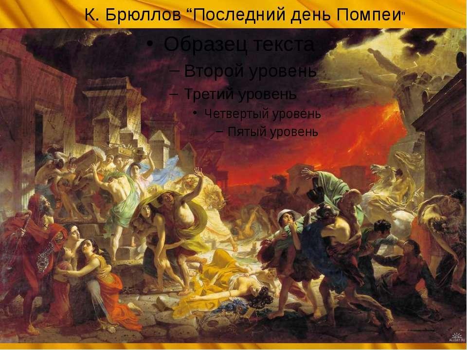 """К. Брюллов """"Последний день Помпеи"""""""
