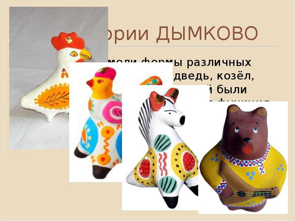 Из истории ДЫМКОВО Свистульки имели формы различных тотемных животных: медвед...