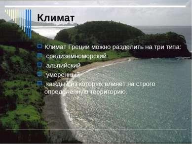 Климат Климат Греции можно разделить на три типа: средиземноморский альпийски...