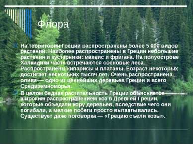 Флора На территории Греции распространены более 5 000 видов растений. Наиболе...