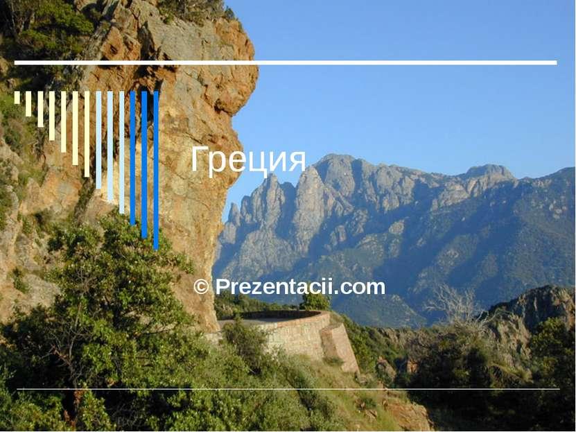 Греция © Prezentacii.com