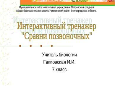 Учитель биологии Галковская И.И. 7 класс Муниципальное образовательное учрежд...