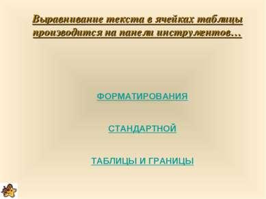 Выравнивание текста в ячейках таблицы производится на панели инструментов… ФО...