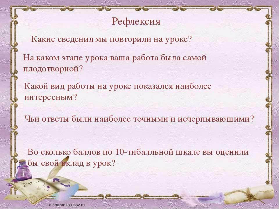 Рефлексия Какие сведения мы повторили на уроке? На каком этапе урока ваша раб...