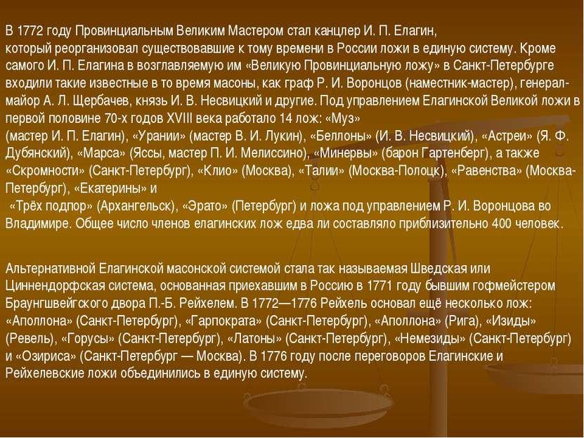 В 1772 году Провинциальным Великим Мастером стал канцлер И. П. Елагин, которы...