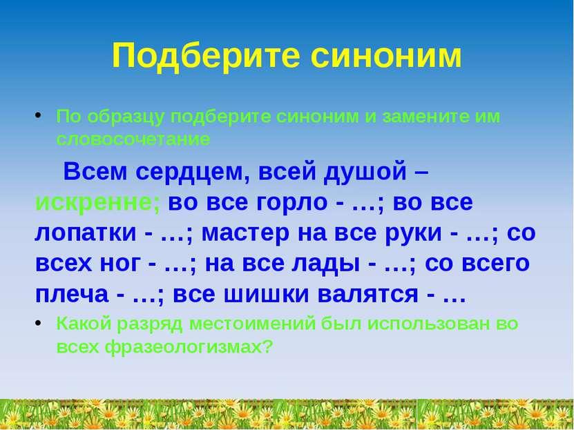 Подберите синоним По образцу подберите синоним и замените им словосочетание В...