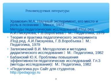 Храмович М.А. Научный эксперимент, его место и роль в познании ‒ Минск, 1972 ...