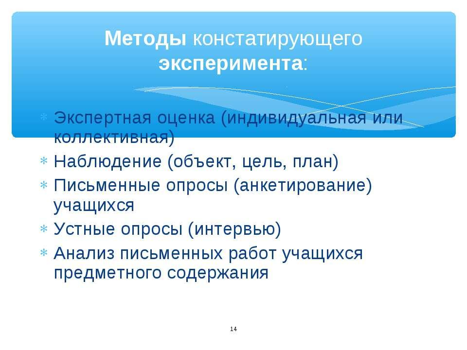 Экспертная оценка (индивидуальная или коллективная) Наблюдение (объект, цель,...
