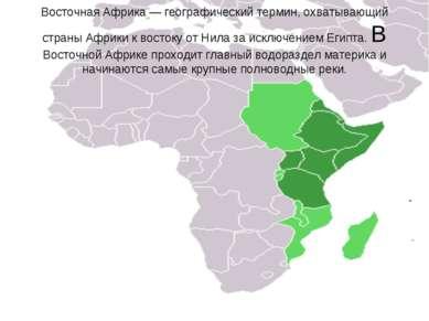 Восточная Африка — географический термин, охватывающий страны Африки к восток...