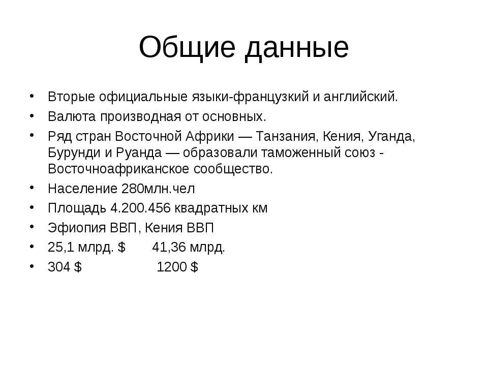 Общие данные Вторые официальные языки-французкий и английский. Валюта произво...