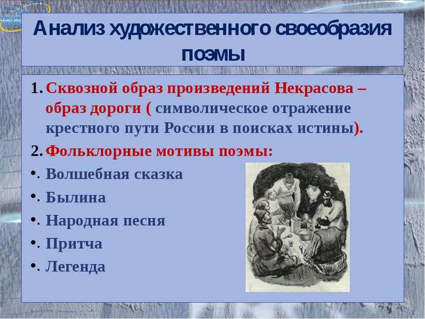Анализ художественного своеобразия поэмы Сквозной образ произведений Некрасов...