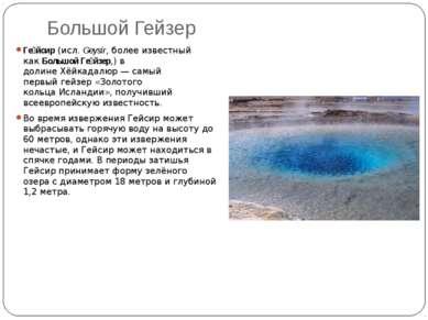 Большой Гейзер Ге йсир(исл.Geysir, более известный какБольшой Ге йзер,) в ...