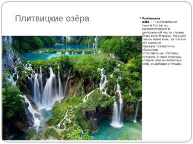 Плитвицкие озёра Пли твицкие озёра—национальный парквХорватии, расположе...