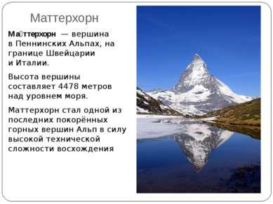 Маттерхорн Ма ттерхорн — вершина вПеннинских Альпах, на границеШвейцарии и...