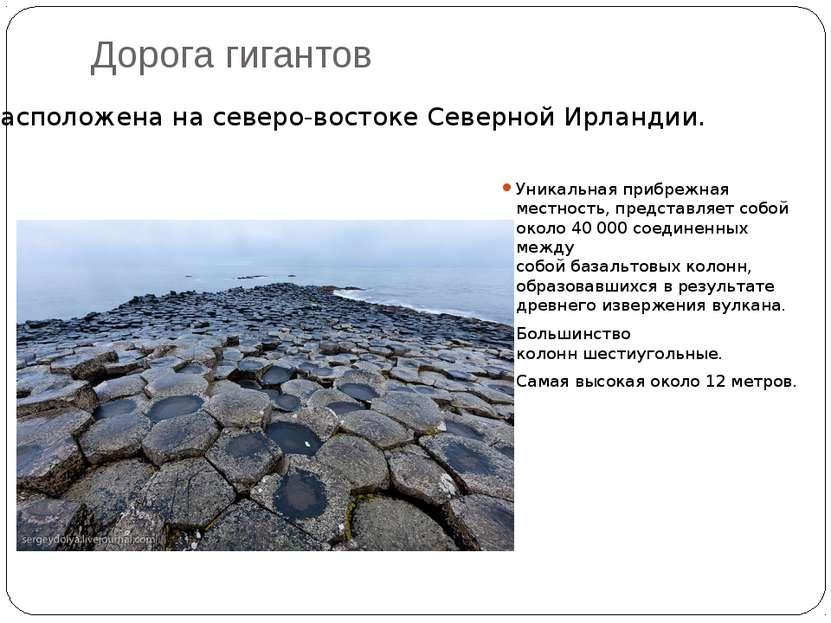 Дорога гигантов Уникальная прибрежная местность, представляет собой около 40 ...